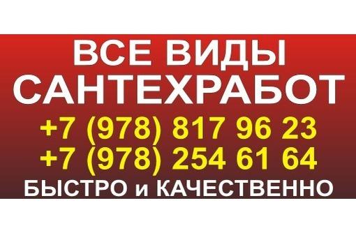 Сантехнические работы в Севастополе – качественно, надежно, по доступным ценам!, фото — «Реклама Севастополя»