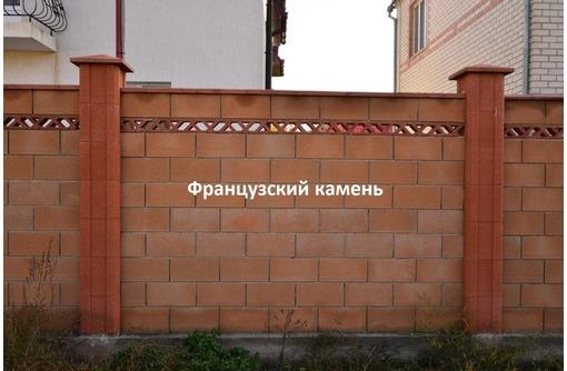Французский камень, шлакоблок напрямую с производства в Симферополе, фото — «Реклама Симферополя»