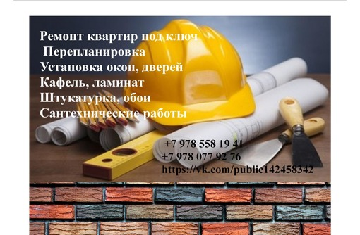 Обои,ламинат,сантехника, ремонт, фото — «Реклама Севастополя»