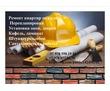 Обои,ламинат,сантехника, ремонт, фото — «Реклама Феодосии»