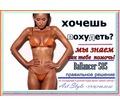 Thumb_big_pohudenie_korrektsiya_figury_ballncer_505_sevastopol_2018_reklama