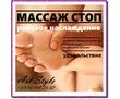 Профессиональный массаж в Пятом Микрорайоне на Комбрига Потапова 16.Район Шевченко.Метро.Art Style, фото — «Реклама Севастополя»