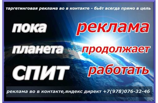 Реклама в соцсетях Сео Таргетинг Арбитраж трафика WEB-Дизайн Настройка Оптимизация Обслуживание, фото — «Реклама Севастополя»