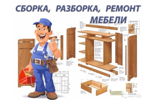 Домашний Мастер!   Сборка, разборка, установка и ремонт корпусной мебели., фото — «Реклама Алушты»