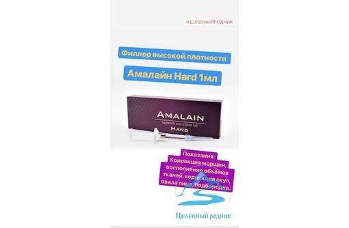 Филлер на основе гиалуроновой кислоты высокой плотности Амалайн Хард — 1мл., фото — «Реклама Симферополя»