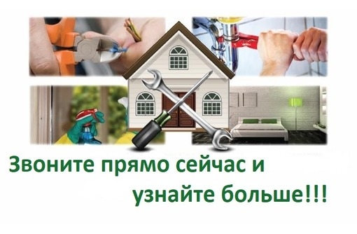 """Мелкие работы по дому """"мастер на час"""", фото — «Реклама Севастополя»"""