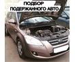 Автоподбор, помощь в покупке авто в Крыму и РФ, фото — «Реклама Симферополя»