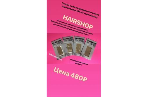Полоски для коррекции коричневые 44 шт Хаер шоп, фото — «Реклама Симферополя»