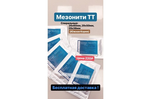 Мезонити ТТ спиральные 26G (60 мм), фото — «Реклама Симферополя»