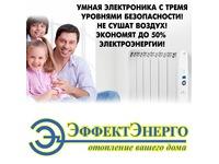 Обогреватели в Крыму и Симферополе - компания «ЭффектЭнерго»:  современно, экономично, доступно! - Газ, отопление в Симферополе