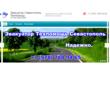 Эвакуатор, техпомощь в Севастополе -доступно, надежно, быстро!, фото — «Реклама Севастополя»