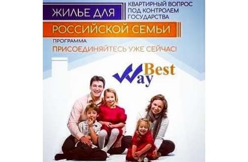 Жилье в рассрочку на 10 лет, фото — «Реклама Севастополя»