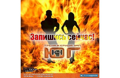 Тренажерный зал ЮГ, Севастополь - все лучшее для вас, наши прекрасные., фото — «Реклама Севастополя»