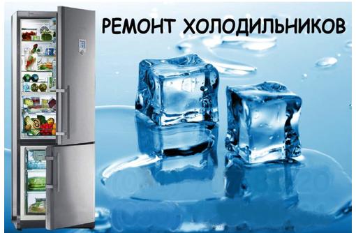 Ремонт холодильников и морозильников в Севастополе, фото — «Реклама Севастополя»