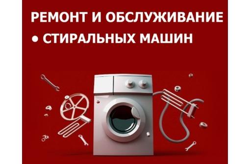 Подключение и ремонт стиральных машин в Севастополе, фото — «Реклама Севастополя»