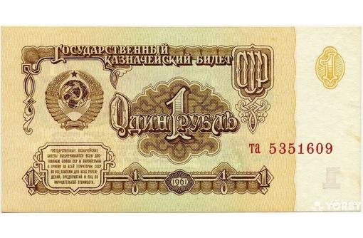 Купюры  номиналом  1  руб  СССР, фото — «Реклама Бахчисарая»