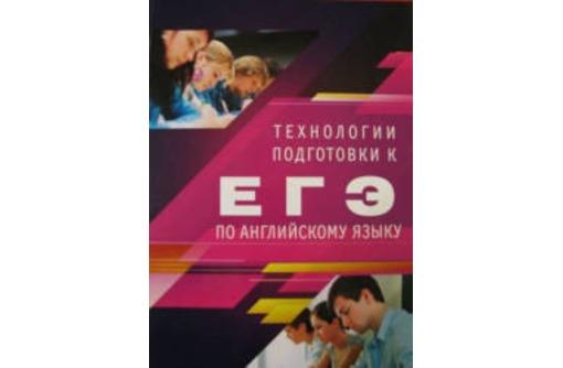 Подготовка к ЕГЭ, английский, DELF французский и другие языки, фото — «Реклама Симферополя»