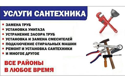 Услуги: Демонтаж, установка батарей отоплений!, фото — «Реклама Алушты»