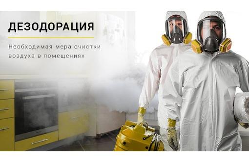 Дезодорация! Избавление Вашего помещения либо транспорта от любых запахов! Уничтожение микробов!, фото — «Реклама Алушты»