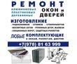 Аксессуары и комплектующие для окон, дверей, ворот роллет и других систем, фото — «Реклама Керчи»