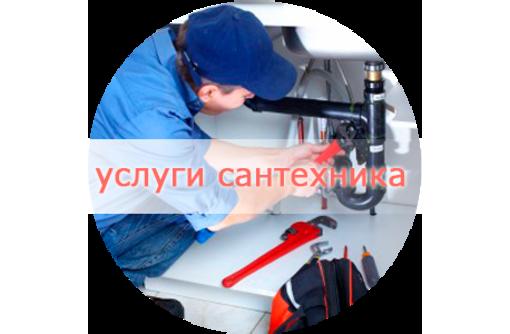 Услуги сантехника :водопровод, отопление, канализация, фото — «Реклама Керчи»