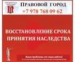 Восстановление срока принятия наследства, фото — «Реклама Севастополя»