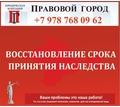 Восстановление срока принятия наследства - Юридические услуги в Севастополе