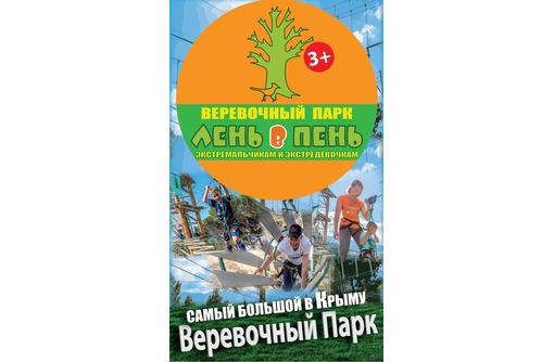 Активный отдых в Ялте – веревочный парк «Лень в пень»: весело, позитивно, активно!, фото — «Реклама Ялты»
