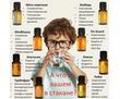 Ароматерапия Эфирные терапевтические масла, фото — «Реклама Симферополя»