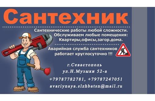 Аварийная служба ТСН выполнит сантехнические работы любой сложности, фото — «Реклама Севастополя»