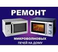 Выполняем ремонт микроволновых печей свч - Ремонт техники в Симферополе