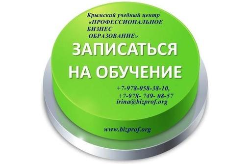 БУХГАЛТЕРСКИЙ И НАЛОГОВЫЙ УЧЕТ ПРЕДПРИЯТИЯ – ТЕОРИЯ И ПРАКТИКА + 1С: Бухгалтерия 8.3, фото — «Реклама Севастополя»