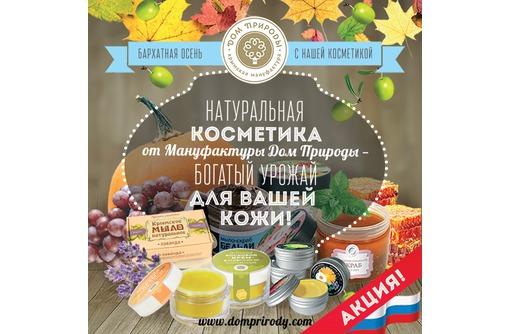 Натуральная крымская косметика магазин, фото — «Реклама Ялты»