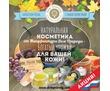 Натуральная крымская косметика бесплатная доставка, фото — «Реклама Ялты»