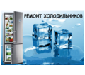 Срочный ремонт холодильников и морозильных камер на дому - Ремонт техники в Керчи