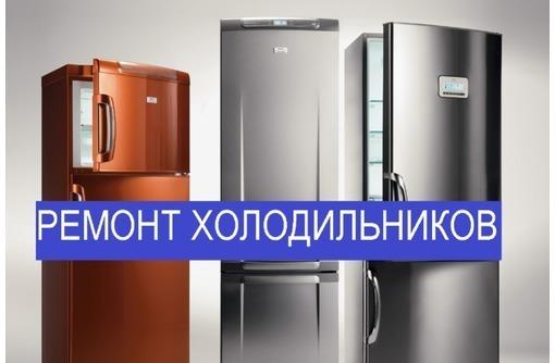 Срочный ремонт холодильников и морозильных камер на дому, фото — «Реклама Феодосии»