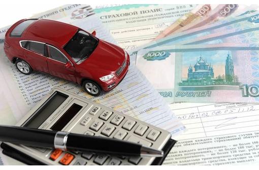 Автострахование (ОСАГО, КАСКО), фото — «Реклама Севастополя»