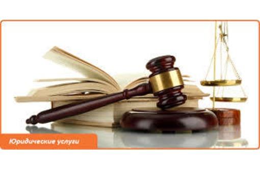 Юридические услуги и консультации, фото — «Реклама Севастополя»