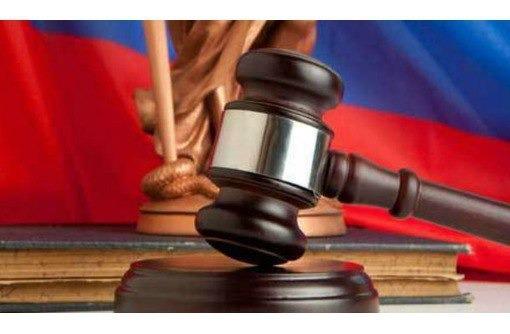 Юридические услуги в Крыму и в Севастополе, фото — «Реклама Севастополя»