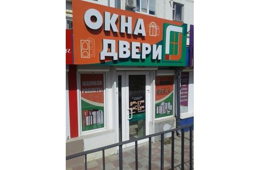 Окна, двери входные/ межкомнатные, балконы, жалюзи, роллеты в Феодосии. Продажа и установка., фото — «Реклама Феодосии»