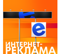 Thumb_big_1299181614_internet-reklama