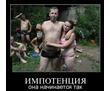 ИЗБАВЛЕНИЕ ОТ ИМПОТЕНЦИИ И ФРИГИДНОСТИ, фото — «Реклама Севастополя»