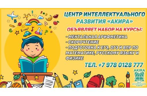 Студия подготовки к ЕГЭ, ОГЭ,ВПР (математика, физика,русский язык), фото — «Реклама Бахчисарая»
