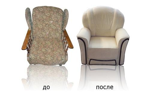 Недорогой ремонт и перетяжка мягкой мебели, фото — «Реклама Феодосии»