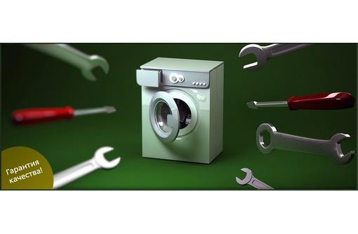 Профессиональный ремонт стиральных машин всех производителей, фото — «Реклама Ялты»