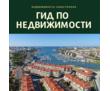 Гид по недвижимости Севастополя, фото — «Реклама Севастополя»