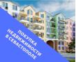 Покупка недвижимости в Севастополе, фото — «Реклама Севастополя»