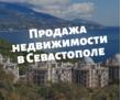 Продажа недвижимости в Севастополе, фото — «Реклама Севастополя»