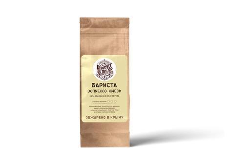 Свежеобжаренный кофе от обжарщика без посредников. Эспрессо смесь Бариста 1,0 кг, фото — «Реклама Севастополя»