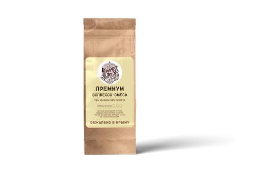 Свежеобжаренный кофе от обжарщика без посредников. Эспрессо смесь Премиум 1,0 кг, фото — «Реклама Севастополя»
